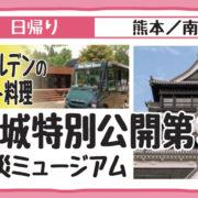 熊本城特別公開第3弾