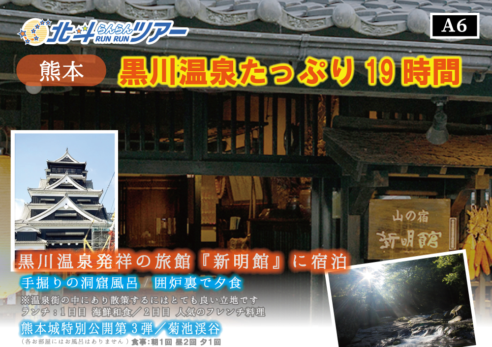 A6 黒川温泉たっぷり19時間