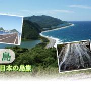 A9 甑島 絶景日本の島旅
